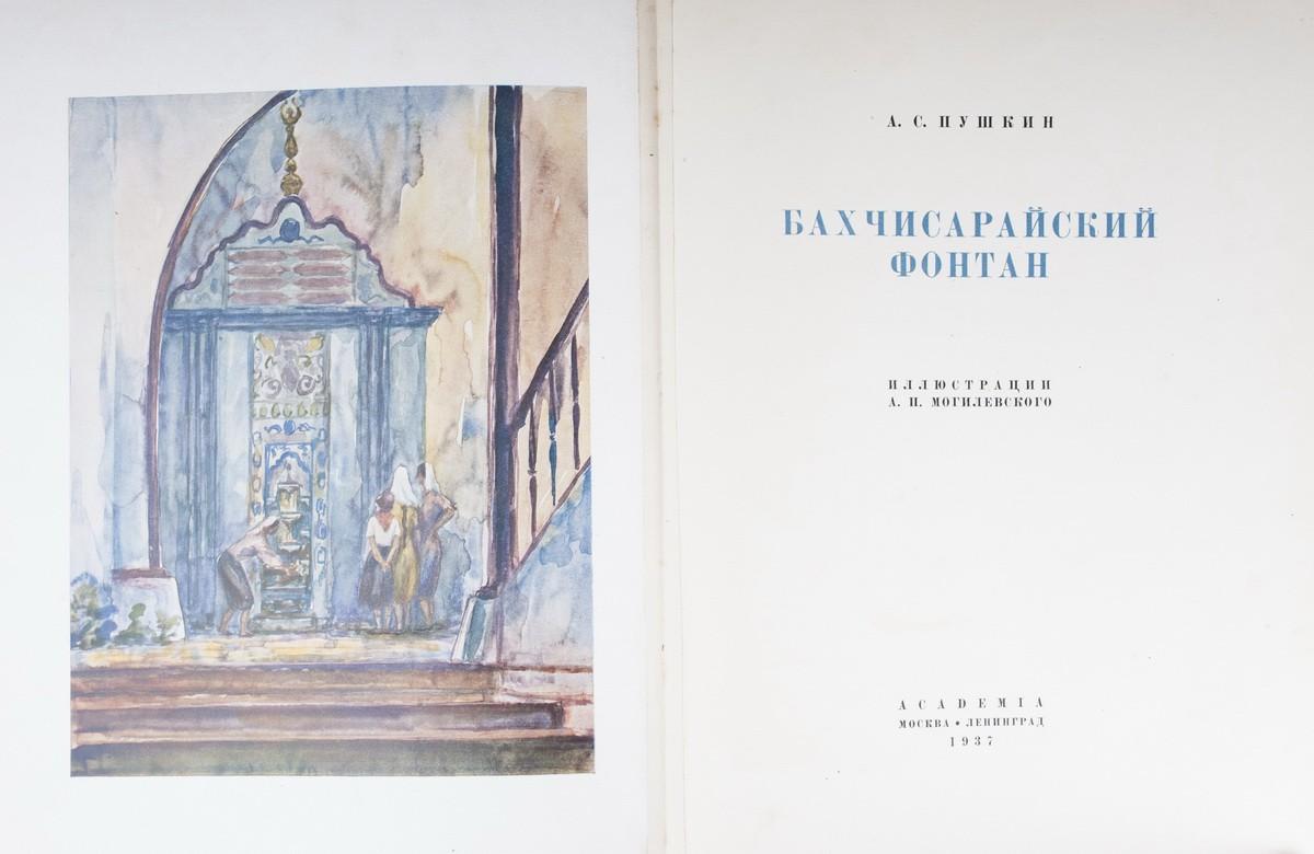 Доклад пушкин бахчисарайский фонтан 4353